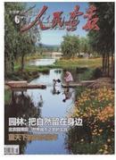 中国国家画报 《人民画报》2013年6月第6期:园博会、园林专辑