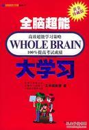 全脑超能学习风暴系列9:全脑超能大学习 王华斌  陕西师范大学出版社 9787561334423