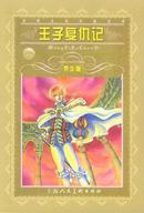 王子复仇记--世界文学名著宝库青少版 英.莎士比亚 原著;阳光 改写 上海人民美术出版社 9787532226276