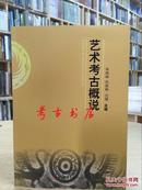 考古书店 正版 艺术考古概说(平)