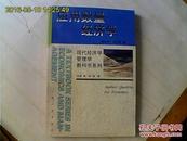 现代经济学管理学教科书系列・应用数量经济学