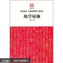 传统文化图文本:幼学琼林