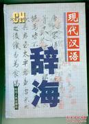 现代汉语辞海(上、中、下三本全)(正版图书干净新   书重近3.65公斤)