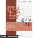 21世纪高师文科系列教材:逻辑学教程