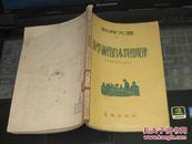 1955年 教学过程的本质和规律