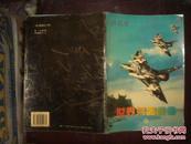 世界兵器图库.A 战机卷(95年1版1印6000册)