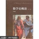 数学史概论(第3版)