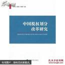 A中国税权划分改革研究