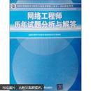 网络工程师历年试题分析与解答(2010年最新版)