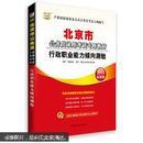 华图·北京市公务员录用考试专用教材:行政职业能力倾向测验(2014最新版)