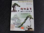 蔡幼华等编著《榕树盆景制作与名品鉴赏》铜版彩印 一版一印 现货