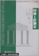 园林工程测量 谷达华 重庆大学出版社 9787562457183