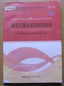 最新一级建造师考试用书:建设工程法规及相关知识(有光盘)