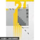 21世纪法学系列教材:担保法(第3版)