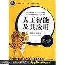 """普通高等学校""""十一五""""国家级规划教材:人工智能及其应用(第4版)"""