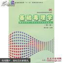 预防医学国家级教学团队教材:基础毒理学(第二版)