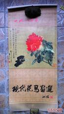 1985年上海美术出版社出品挂历《现代花鸟画选》  十三张全