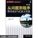 从问题到程序:程序设计与C语言引论(第2版)
