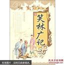 国学集萃丛书:笑林广记【一版一印,正版】