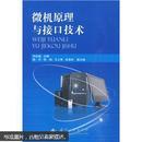 微机原理与接口技术 刘兆瑜   国防工业出版社