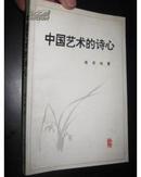 中国艺术的诗心 (1版1印,印量3000册)