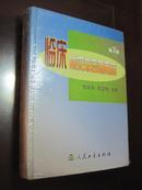 临床常见非合理用药(第三版)人民卫生出版社