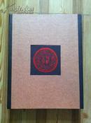 第二轮十二生肖邮票典藏册和宣纸典藏册+生肖雅趣线装剪纸册