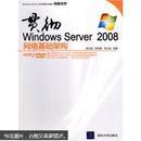 贯彻Windows Server 2008 【后封面有破损】