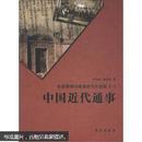 中国近代通事