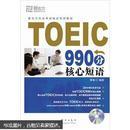 新东方大愚英语学习丛书:TOEIC 990分核心短语(无盘)