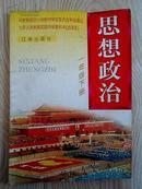 九年义务教育初级中学教科书(试用本)思想政治一年级下