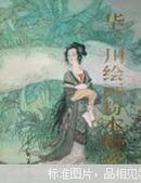 华三川绘画粉本精选——八开软精装 1995年1版1印3000册