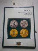 诚轩2007年秋季拍卖会:钱币(2)