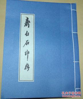 齐白石印存(复印本,原石精拓版,宣纸复印,手工线装)