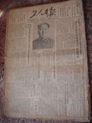 1801.工人日报-1952年1月1日,规格4开8版.9品,主要内容;庆祝新年;彭德怀向全体志愿军祝贺新年;伟大的中国工人阶级;宣传画中国共产党万岁、团结在毛主席周围等21幅。