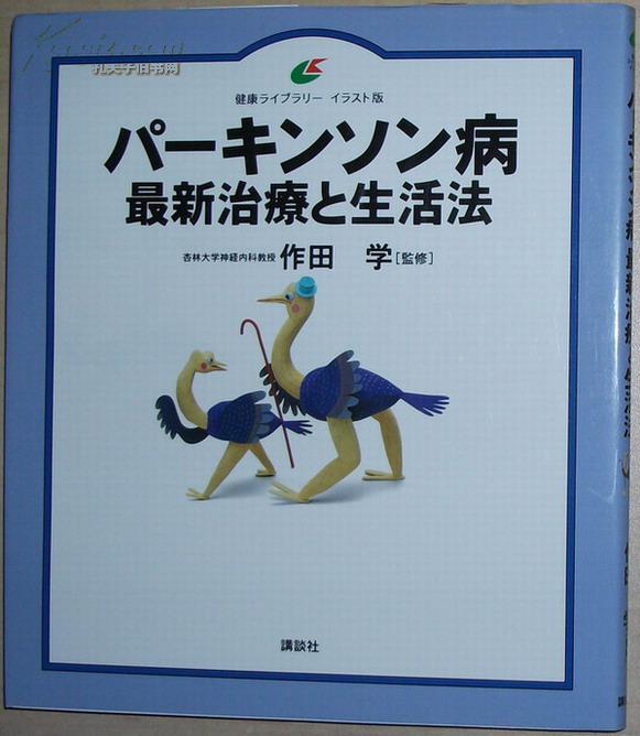 ◆日文原版书 パーキンソン病 最新治療と生活法 (健康ライブラリー イラスト版) 帕金森病