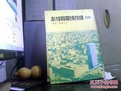 应用动的耐震设计法(精装品好 日文原版一版一印)