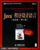 Java程序设计语言(英文版第4版)