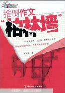"""推倒作文""""柏林墙""""-特级教师王大绩精彩作文点窍—第一现场"""