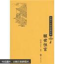 中华十大畅销古典小说:醒世恒言【正版,现货】