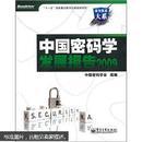 中国密码学发展报告2009