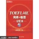 新东方·新东方大愚英语学习丛书:TOEFL词汇词根+联想记忆法(无盘)