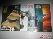 兵器(原名 武器)2000年(8-12期)5本合售