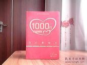 1000日:分阶段育儿宝典