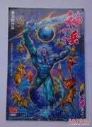 16开原版漫画《神兵玄奇》第92期
