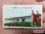 南京长江大桥胜利建成文字头14 邮票