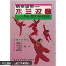 鹤舞蓬莱:木兰双圈