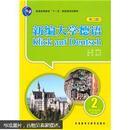 新编大学德语2(第2版)(学生用书)9787513504843