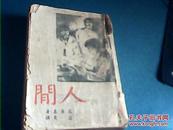 人间 民国三十年初版