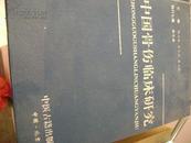 中国骨伤临床研究(16开精装   印400册)作者签赠本